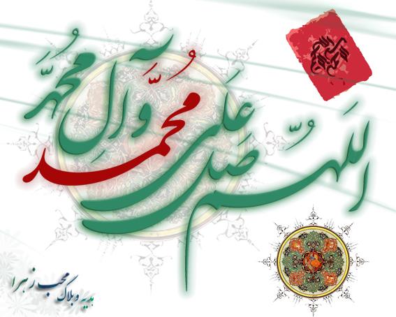 http://yones.persiangig.com/image/logo%20emam%20hasan%D8%B9/salavat1.jpg
